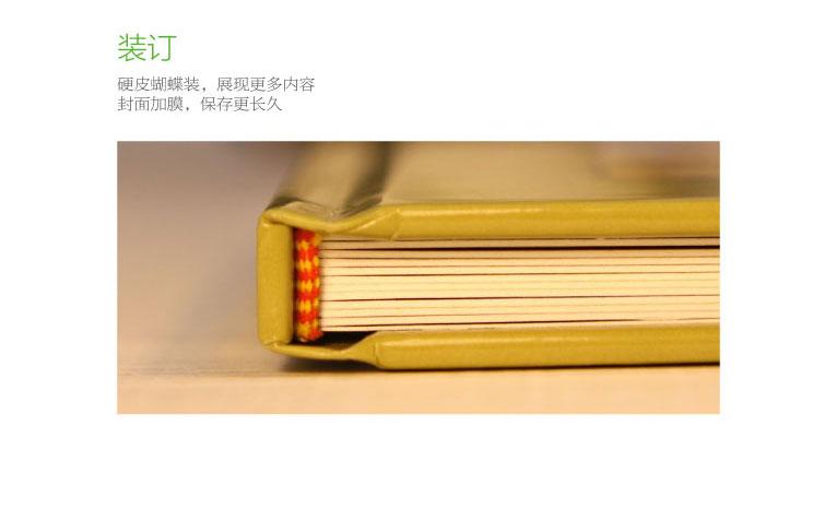 我们的故事 a5横款硬皮蝴蝶装照片书